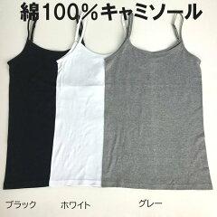 綿100%キャミソールレディースインナーフライス織ホワイト/グレー/ブラックM/L/LL(4点までメール便可)