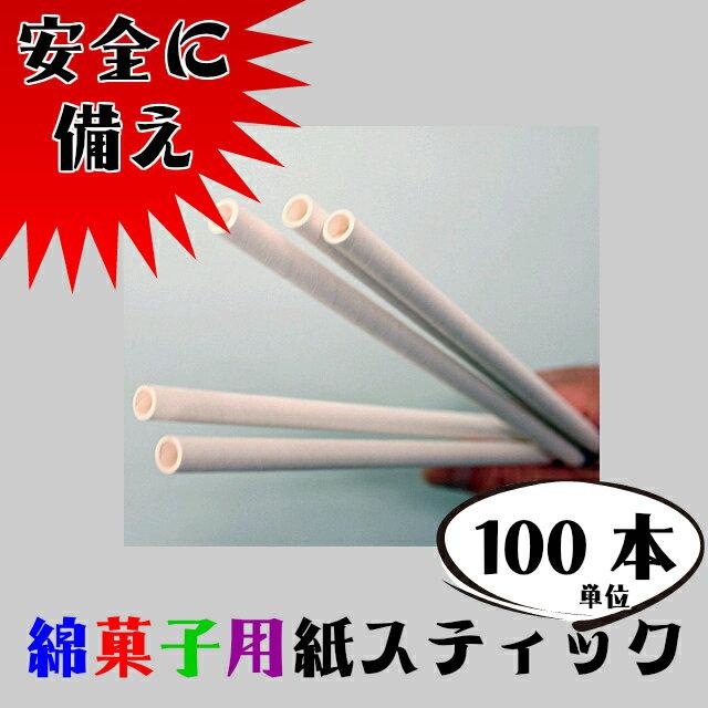 綿菓子用紙スティック 100本入 【わたがし用】