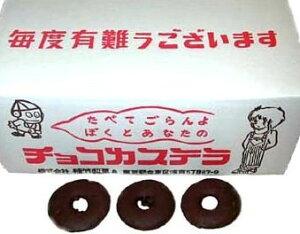 12円 チョコカステラ 150入【駄菓子】