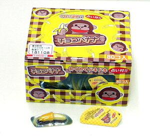 チョコバナナ 80付【駄菓子】