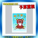 【超特価】綿菓子袋(クマさん)100枚入 【わたがし袋】