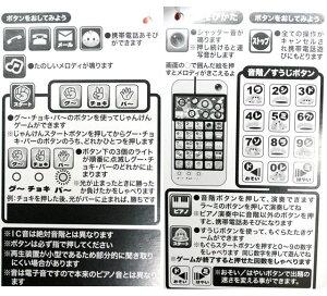 ペンちゃんタッチパネルスマートフォン型