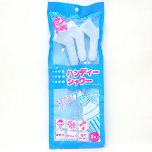 ハンディーシャワー 3本入【かき氷 / シロップ / 蜜】