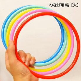 わなげ用輪(輪投げ用輪)【大】 10入