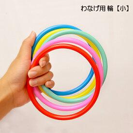 わなげ用輪(輪投げ用輪)【小】 10入