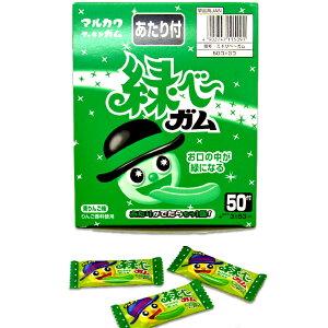 10円 緑ベーガム 50付【駄菓子】