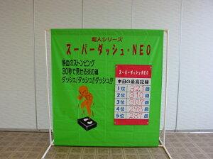 スーパーダッシュ・NEO