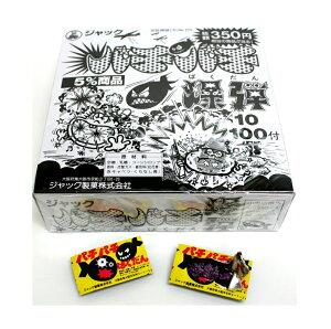 パチパチ爆弾 100付【駄菓子】