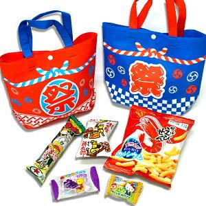 ラッピング袋入りお菓子詰め合わせ お祭りバッグ 1個 (取合せ/詰め合せ/詰合せ)