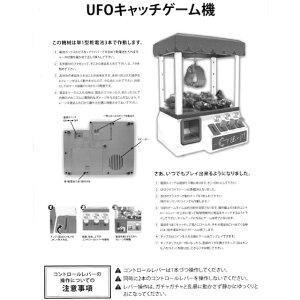 UFOキャッチャークレーンゲーム機+【マルルンマンホワイト1ポット+キャンディー】セット
