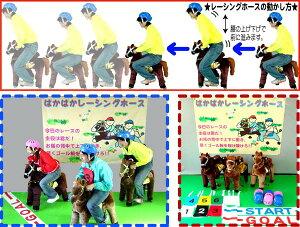 ぱかぱかレーシングホース、レンタル
