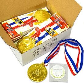 金メダル 12個入