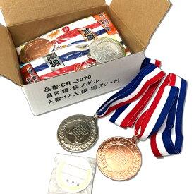 銀・銅メダル 12個入 (アソート)
