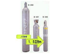 1.5立方mヘリウムガス、ノズル付