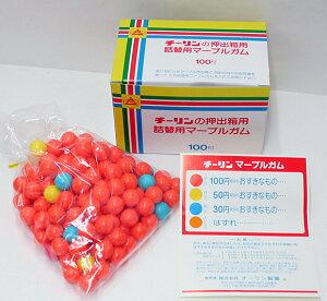 詰替用マーブルガム 100付 【駄菓子】