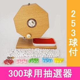 300球用 木製ガラポン ハッピー抽選器 国産 [玉253球付(金・銀付)] [受皿付(赤もうせん付)] / ガラガラ 福引 抽選会 抽選機 / 動画有