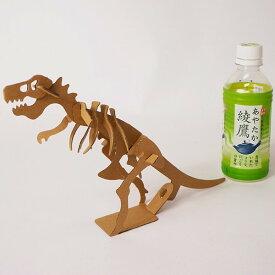 ペーパークラフト ダンボール工作 恐竜 ティラノサウルス(10人用)/ 動画有/家で作る 家で遊ぶ 趣味を作る 家でできる工作 おうち遊び