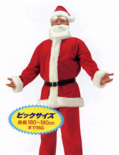サンタコスチューム メンズサンタクロースDX (ビッグサイズ) 【クリスマス・コスプレ・衣装・パーティー】