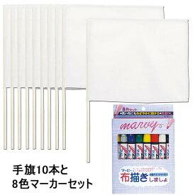 手作りミニ手旗(25cm×35cm)10本と布用マーカー8色セット