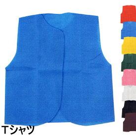 文化祭・学園祭用手作り衣装 小学校高学年向け ベストのベース