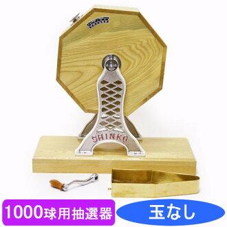 砰抽簽的1000球事情高級木製嘎勒器SHINKO製造國產[附帶金色碟子]/嘩啷棒抽簽抽簽會抽選機/動畫有[到北海道沖繩孤島的發送不可]