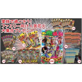 大江戸花火夏祭りプレゼント抽選会(50名様用) / 縁日 おまつり 景品