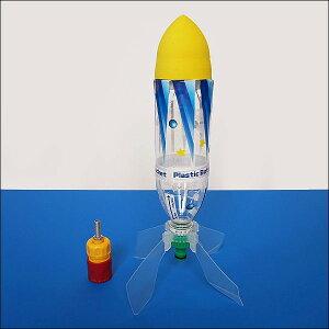 ペットボトルロケット作り工作キット