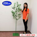 地鎮祭用本格竹笹(200cm)