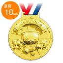 立体ゴールドメダル直径10cm アニマルフレンズ / 運動会 表彰 景品