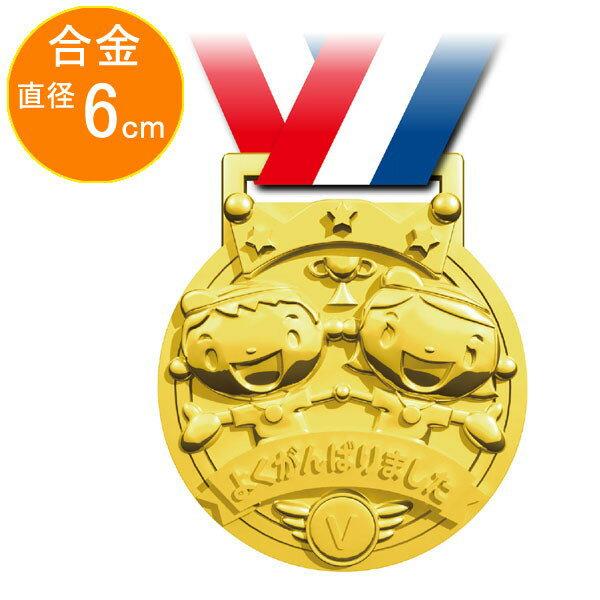 合金立体ゴールドメダル フレンズ 直径6cm重さ90g / 運動会 表彰 景品