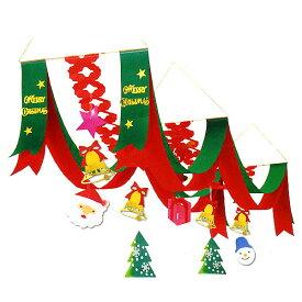 クリスマス装飾 クリスマスペナント サンタフレンズプリーツ2連ハンガー L140cm