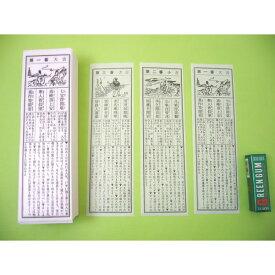 昔風おみくじ箋 凶なし(1000枚)
