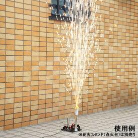 特殊効果 低温花火