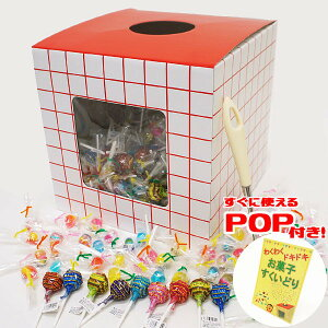 チュッパチャプスと棒飴キャンディーすくいどり 245個/動画有【軽減税率対象商品】