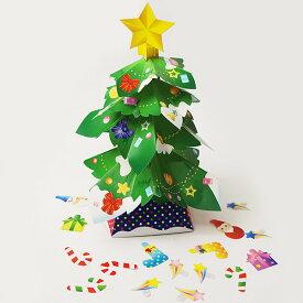 クリスマス手作り工作キット のりもはさみもいらない「ペーパークラフト」 紙のクリスマスツリー作り 10個/家で作る 家で遊ぶ 趣味を作る 家でできる工作 おうち遊び [北海道 沖縄 離島への配送不可]