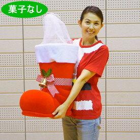 お菓子なしブーツ長51cm装飾用クリスマスジャンボサンタブーツ/ 動画有