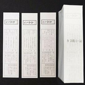 大人おみくじ箋 凶なし(1000枚)