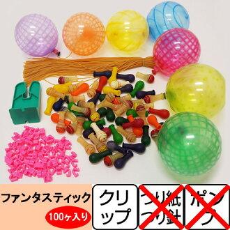 供補充使用的的ヨーヨー釣魚氣球100ヶファンタスティック