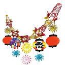 夏祭り装飾 お祭りネットガーランド L180cm/ディスプレイ・装飾・飾り付け