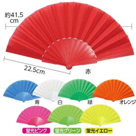 プラスチック製カラー扇子 10個