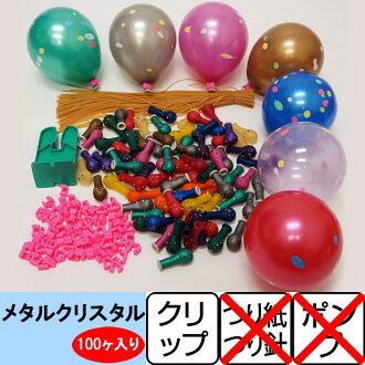 供補充使用的的ヨーヨー釣魚氣球100ヶメタル&晶體