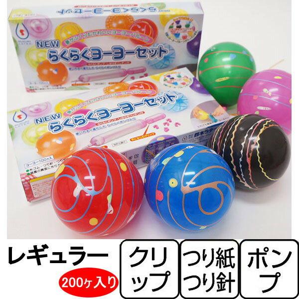 ヨーヨーつりセット・ポンプ付 2セット(200個)【水のおもちゃ釣り 水風船 縁日】