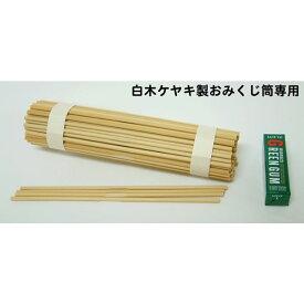 おみくじ棒(100本) 竹製