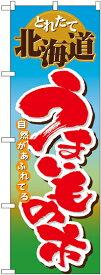のぼり旗 物産展 北海道うまいもの市 No.1401