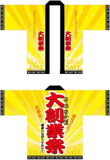 フルカラーはっぴ 大創業祭 No.1544