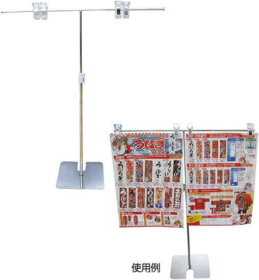 ダブルスタンドポスター掛けクローム No.1687