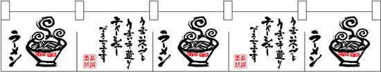 のれん ポリのれん ポリのれん No.25428 ラーメンイラスト文字