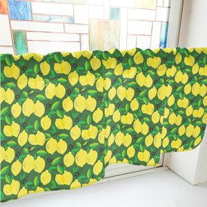カーテン レモン 緑 1000w1000×h450mmポンジ 格安 既製品 トイレ 目隠し 出窓