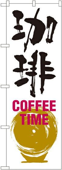 のぼり旗 洋食 珈琲 COFFEE TIME SNB-1051