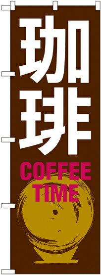 のぼり旗 洋食 珈琲 COFFEE TIME SNB-1052